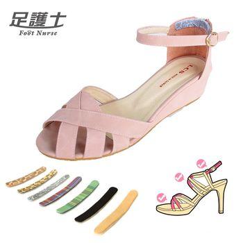 足護士Foot Nurse-【鞋緣防磨隨意貼條】#736