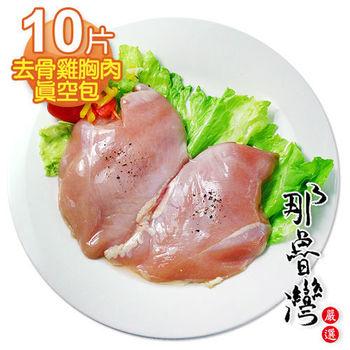 ★低卡輕食★【那魯灣】卜蜂去骨雞胸肉真空包10片(每包2片/250g/共5包)