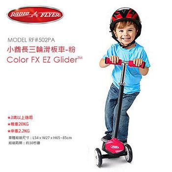 美國RadioFlyer小酋長三輪滑板車(粉)#502PA型