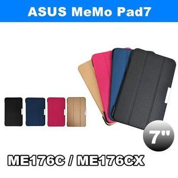 ASUS MeMo Pad7 ME176CX 7吋 雪花紋三折皮套 ME176C平板電腦皮套