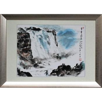 國際水墨畫大師李沃源-千里飛泉