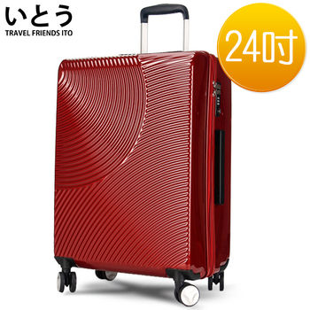 【正品Ito 日本伊藤いとう 潮牌】24吋 超輕PC拉鏈硬殼行李箱 1008系列-印度紅