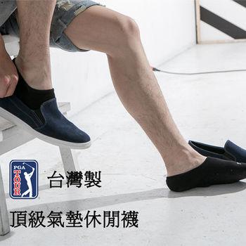 U.S.A. PGA TOUR頂級氣墊隱形休閒襪