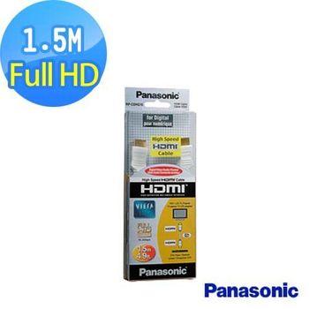 Panasonic HDMI 超高畫質傳輸線1.5M RP-CDHG15