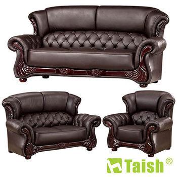 【TAISH】豪華法式1+2+3獨立筒沙發組