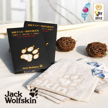 【采棉居寢飾文化館】 Jack Wolfskin抗菌剪絨方巾