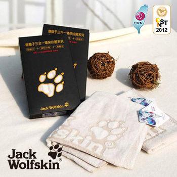 【采棉居寢飾文化館】 Jack Wolfskin抗菌剪絨毛巾
