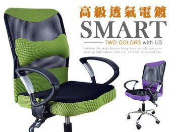 【Z O E】高密度護腰泡棉-彈性透氣電腦辦公椅