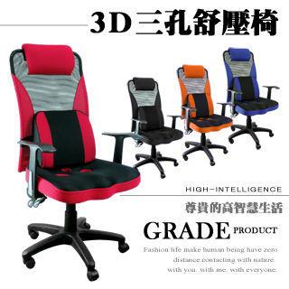 【Z.O.E】超值美型3D坐墊辦公椅