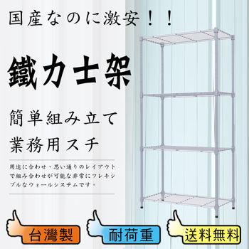 【鋼鐵人】輕型波浪四層架 60x30x120公分 (電鍍)