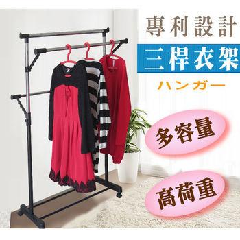 【Z.O.E】三桿曬衣架-專利設計(多功能衣架)