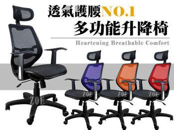【Z.O.E】高功能性全網透氣電腦椅(四色可選)