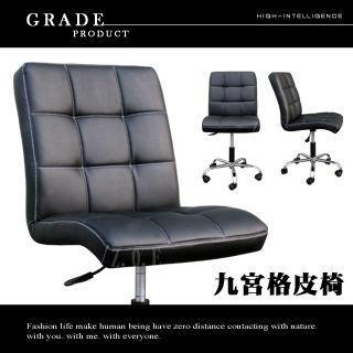 【Z.O.E】時尚九宮格手工皮椅