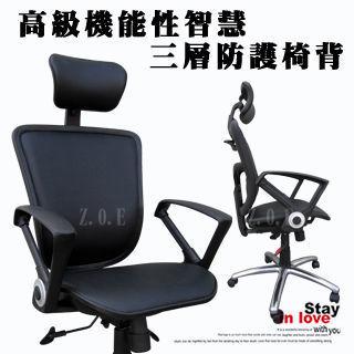 【Z O E】透氣皮革機能辦公椅