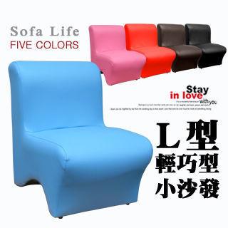 【Z O E】時尚美型單人小沙發(水藍色)