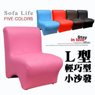 【Z O E】時尚美型單人小沙發(粉紅色)