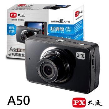 PX大通 A50夜視超人 夜視高畫質行車記錄器 附贈8GB Micro SD記憶卡
