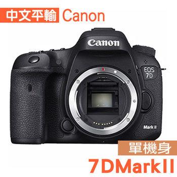 【64G+副電組]【Canon】 EOS 7D Mark II 單機身(平輸中文)