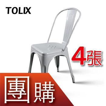 法國復古 Tolix A Chair 工業風吧凳-wy-45 (4入組)