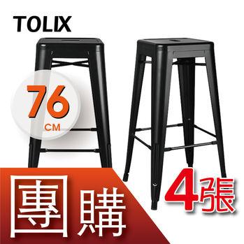 法國復古 Tolix A Chair 工業風吧凳-wy-30 (4入組)