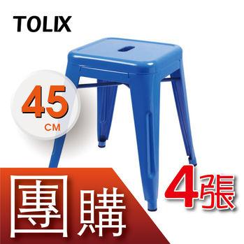 法國復古 Tolix A Chair 工業風吧凳-wy-18 (4入組)