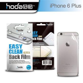 HODA iPhone 6 5.5吋【背貼-2入】 霧面磨砂保護貼
