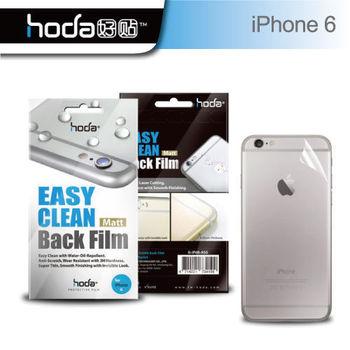 HODA iPhone 6 4.7吋【背貼-2入】 霧面磨砂保護貼