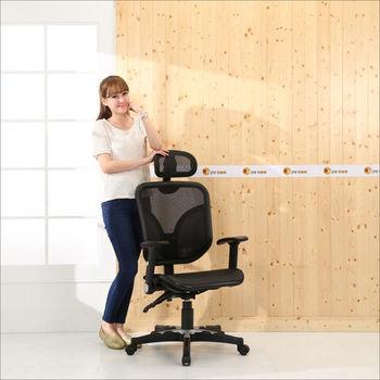 BuyJM 維亞收納型全網升降扶手辦公椅