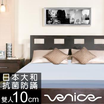 Venice 日本防蹣抗菌10cm記憶床墊-雙人5尺