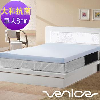 Venice 日本防蹣抗菌8cm記憶床墊-單人3尺