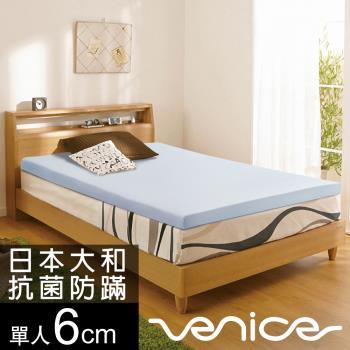 《加碼送》Venice 日本防蹣抗菌6cm記憶床墊-單人3尺