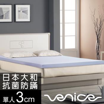 《加碼送》Venice 日本防蹣抗菌3cm全記憶床墊-單人3尺