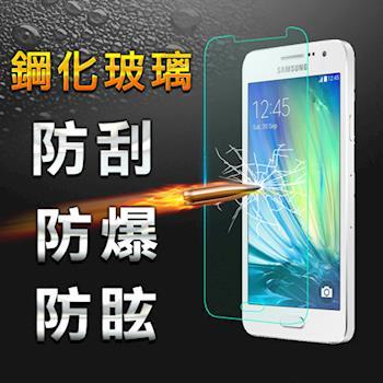 【YANG YI】揚邑 Samsung Galaxy A3 防爆防刮防眩弧邊 9H鋼化玻璃保護貼膜