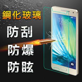 【YANG YI】揚邑 Samsung Galaxy A5 防爆防刮防眩弧邊 9H鋼化玻璃保護貼膜