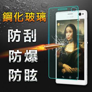 【YANG YI】揚邑 Sony Xperia C4 防爆防刮防眩弧邊 9H鋼化玻璃保護貼膜