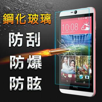 【YANG YI】揚邑 HTC Desire 826 防爆防刮防眩弧邊 9H鋼化玻璃保護貼膜