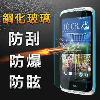 【YANG YI】揚邑 HTC Desire 526 防爆防刮防眩弧邊 9H鋼化玻璃保護貼膜