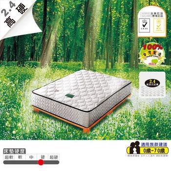 優眠-就愛硬床高密度2.4高硬獨立筒床墊3尺單人