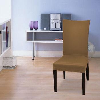 【格藍傢飾】摩登餐椅套-沉穩咖(4入)