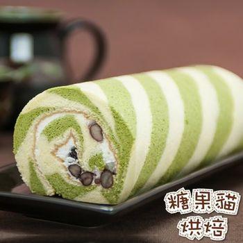 《糖果貓烘焙》日式抹茶紅豆蛋糕捲(420g/條,共兩條)
