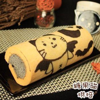《糖果貓烘焙》惡魔貓黑芝麻蛋糕捲(420g/條,共兩條)