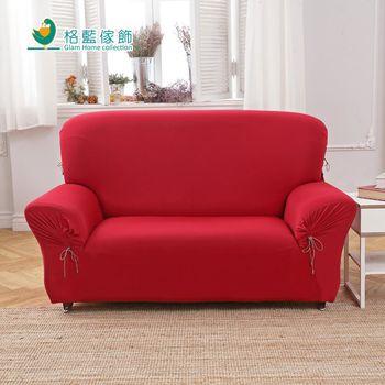 【格藍傢飾】典雅涼感彈性沙發便利套1+2+3人座(紅)