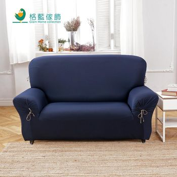 【格藍傢飾】典雅涼感彈性沙發便利套1人座(寶藍)