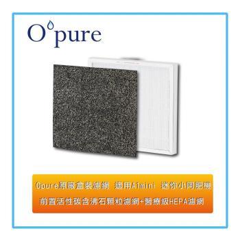 【Opure 臻淨】醫療級HEPA空氣清淨機A1 mini 含沸石活性碳濾網+醫療級HEPA濾網一年份 Honeywell 16300