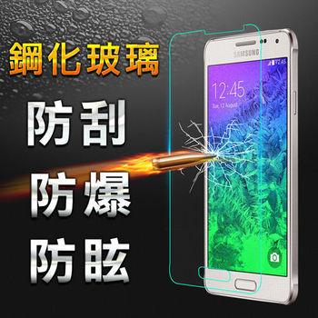 【YANG YI】揚邑 Samsung Galaxy Alpha (G850) 防爆防刮防眩弧邊 9H鋼化玻璃保護貼膜