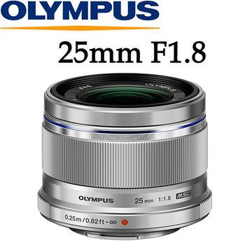 OLYMPUS M.ZUIKO DIGITAL 25mm F1.8 (公司貨)