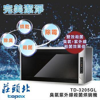 【莊頭北】臭氧紫外線殺菌烘碗機80cm/TD-3205GL