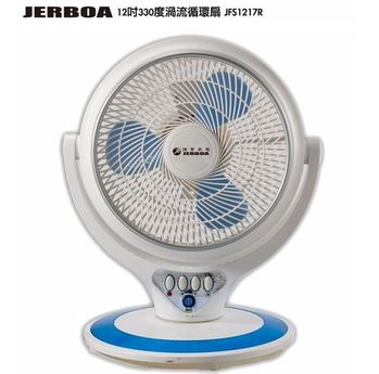 JERBOA 12吋330度渦流循環扇 JFS1217R