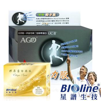 【BIOline星譜生技】活力股UC-II非變性二型膠原蛋白(60顆/盒)+膠原蛋白胜肽(10錠/盒)