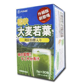 FINE 暢快大麥若葉精力湯(商品效期至106.07.23)